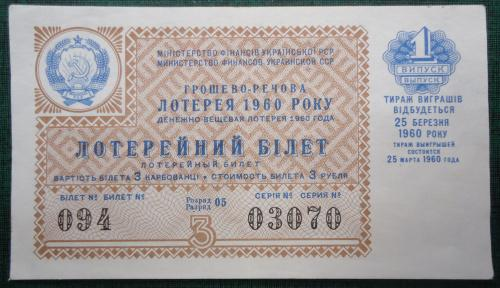 ПЕРВЫЕ в УССР!!!! Денежно -вещевая лотерея 1960 г - 1 ТИРАЖ