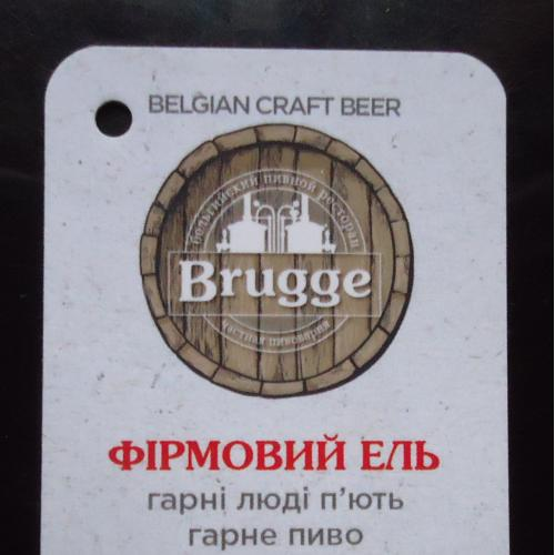 Пивная этикетка- Частная пивоварня
