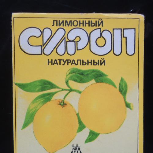 Пивные этикетки-  СИРОП лимонный