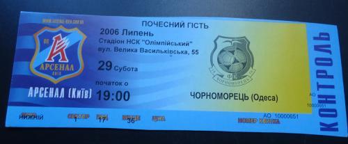 """Приглашение: """"Арсенал"""" Киев- """"Черноморец"""" Одесса 29.07.2006"""