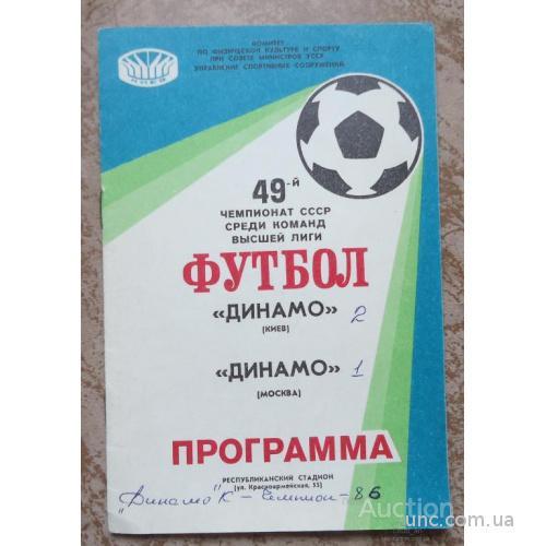 """Программа """"ДИНАМО"""" Киев- """"ДИНАМО"""" Москва   07.12. 1986"""