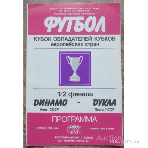 "Программа ""ДИНАМО"" Киев- ""ДУКЛА"" ЧССР   2 апреля 1986"