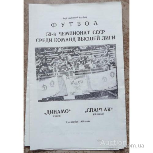 """Программа """"ДИНАМО"""" Киев- """"СПАРТАК"""" Москва   01.09. 1986"""