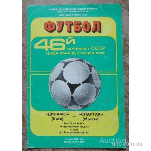 """Программа """"ДИНАМО"""" Киев- """"СПАРТАК"""" Москва   11 июня 1983"""
