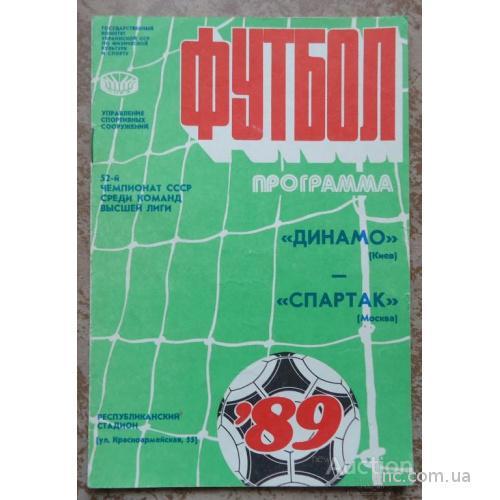 """Программа """"ДИНАМО"""" Киев- """"СПАРТАК"""" Москва   15.04. 1989"""