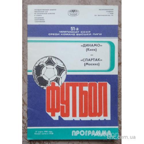 """Программа """"ДИНАМО"""" Киев- """"СПАРТАК"""" Москва   27.03.1988"""
