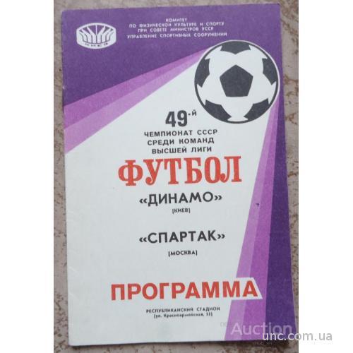 """Программа """"ДИНАМО"""" Киев- """"СПАРТАК"""" Москва   27 апреля 1986 - самый ЧОРНОБЕЛЬ!!!"""