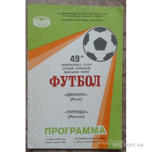 "Программа ""ДИНАМО"" Киев- ""ТОРПЕДО"" Москва   31.08.1986"