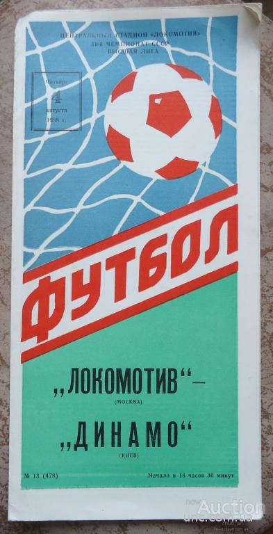 "Программа  ""ЛОКОМОТИВ"" МОСКВА - ""ДИНАМО"" Киев-   04.08.1988"