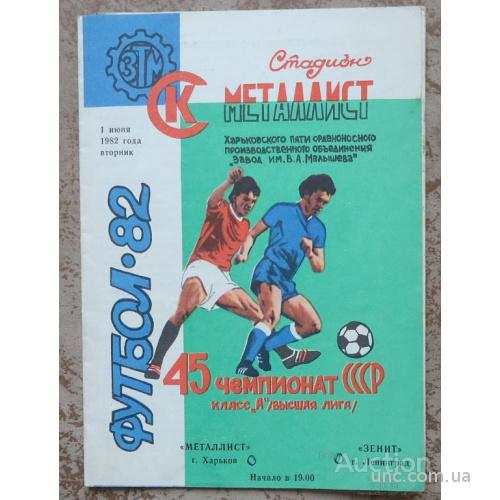 "Программа  ""МЕТАЛЛИСТ"" Харьков - ""ЗЕНИТ"" Ленинград -   01.06.1982"