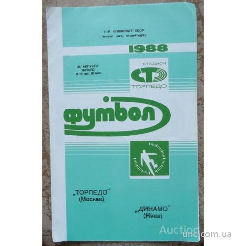 "Программа  ""ТОРПЕДО""  МОСКВА - ""ДИНАМО"" КИЕВ  -   24. 08. 1988"