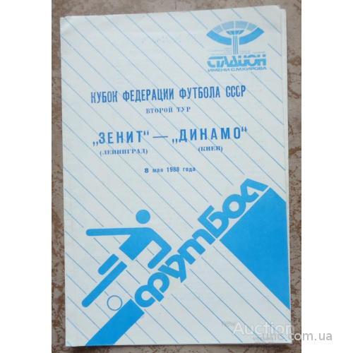 "Программа   ""ЗЕНИТ"" Ленинград - ""Динамо"" Киев   08.05.1988"