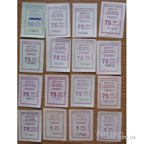 Распродажа коллекции: маршрутное такси Киева-все разные!!!!-16 шт