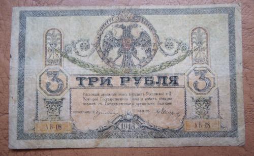 Россия (Ростов)  3 рубля 1918