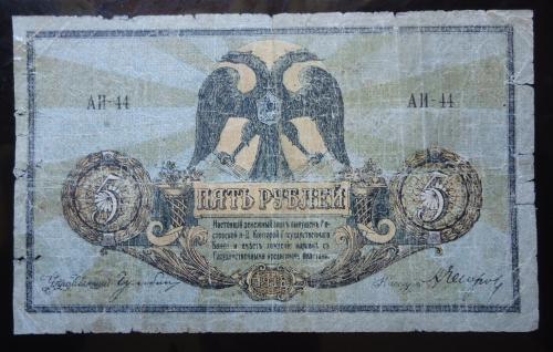 Россия- Ростов 5 рублей 1918