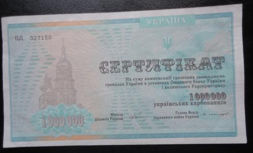 Сертификат на 1000000 карбованців 1992