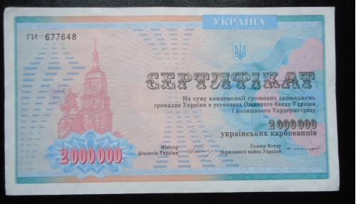 Сертификат на 2000000 карбованців 1992
