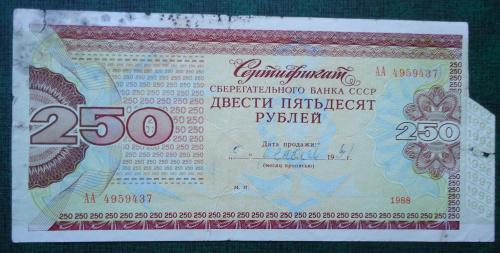СЕРТИФИКАТ сбербанка СССР 250 рублей 1988 год