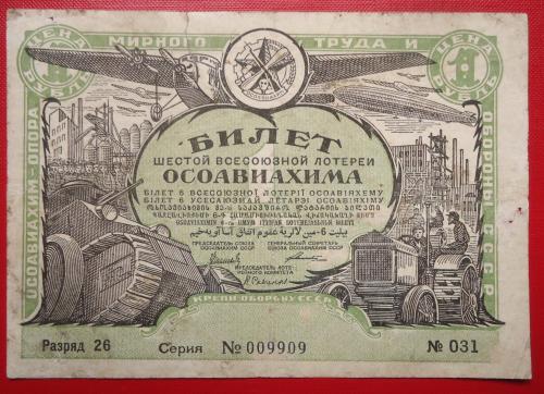 СССР ОСОАВИАХИМ 6 лотерея 1 рубль 1931
