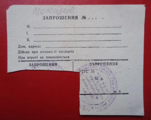 Талон на покупку моющих  Киев 1991