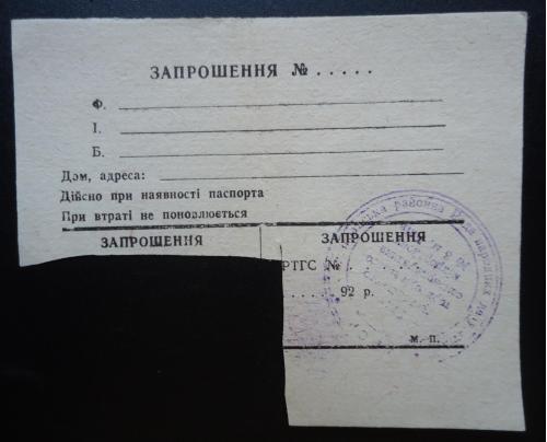 Талон на получение ТАБАКА- КИЕВ 1992 г.