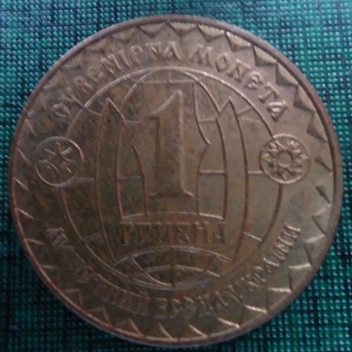 Украина  1 ГРИВНА =сувенирная монета