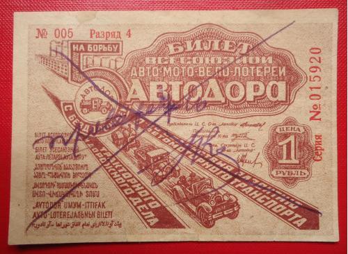 Всесоюзная авто-мото-вело лотерея АВТОДОРА 1 рубль 1934 год