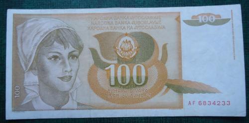 Югославия  100 динар 1990