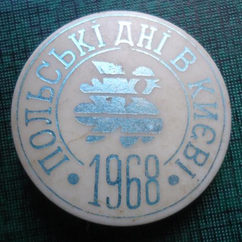 Знак:  1968 ДНІ ПОЛЬЩІ