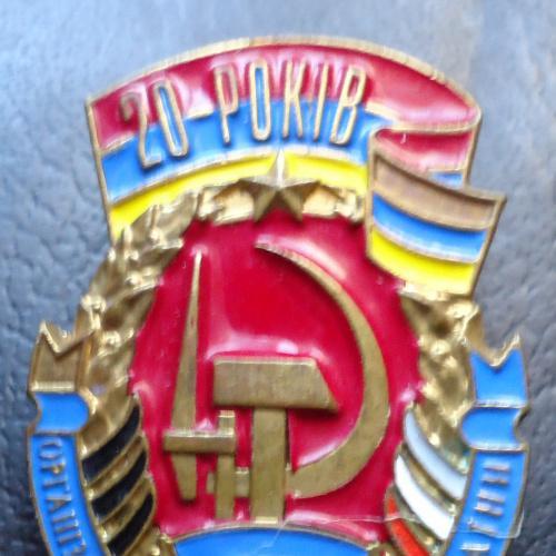 Знак: 20 років організації ветеранів України