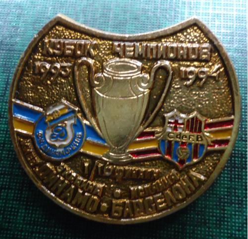 Знак: Динамо Київ- Барселона Іспанія   КУБОК ЧЕМПІОНІВ 1993-1994