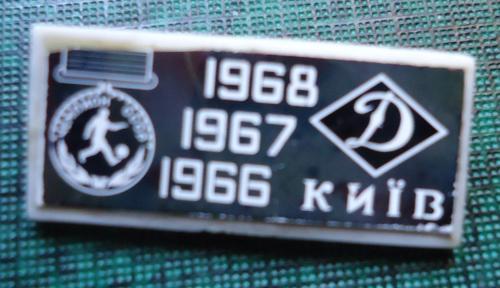 Знак: Динамо Київ = чемпион 1968