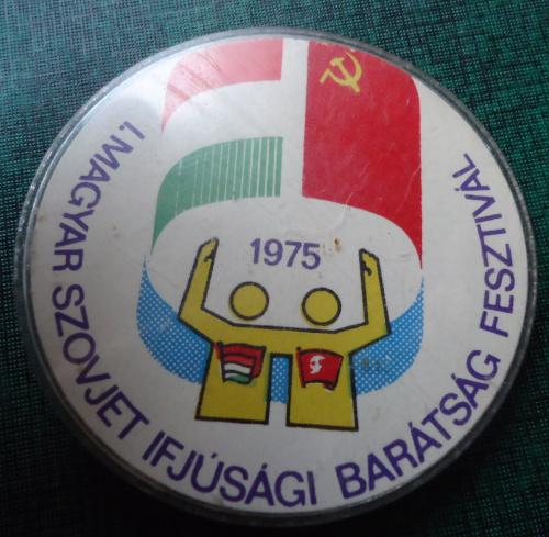 Знак  ДРУЖБА- ВЕНГРИЯ-СССР  1975