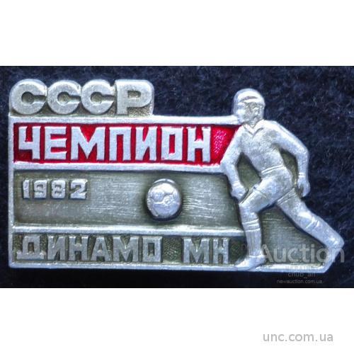 """Знак: ФК """"Динамо"""" Минск"""