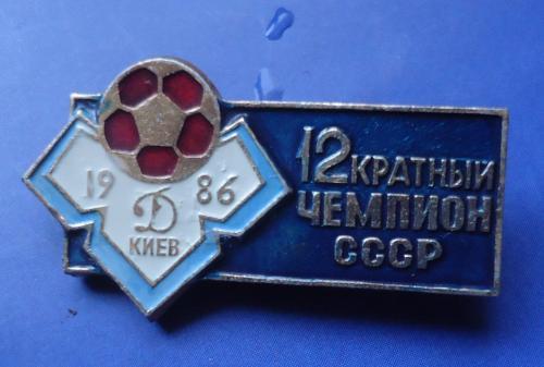 Знак: ФУТБОЛ Динамо Киев 12 кратный чемпион СССР 1986