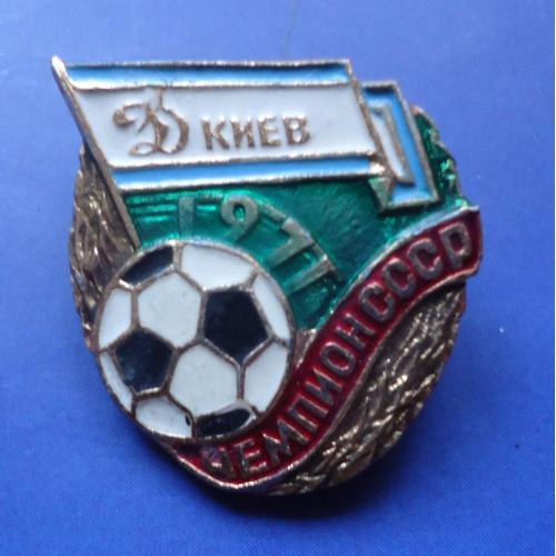 Знак: ФУТБОЛ Динамо Киев чемпион СССР 1971     редкий в свое время