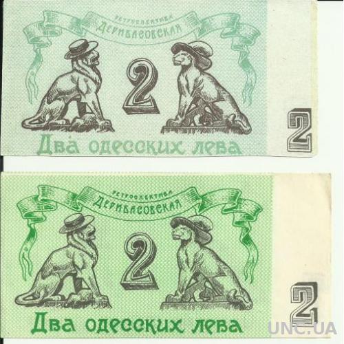 1 дюкат и 2 Одесских лева