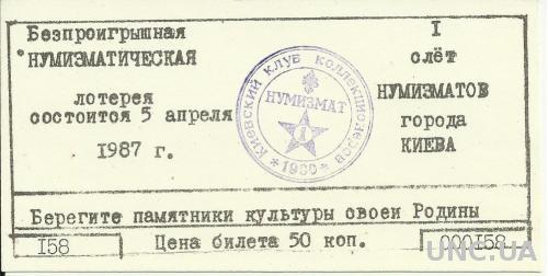 1 слет нумизматов КИЕВ 1987год 5 апреля