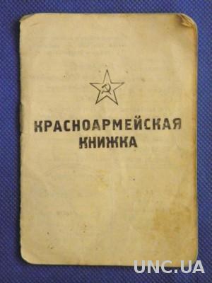 9 мая 1945 дата выдачи КРАСНОАРМЕЙСКАЯ КНИЖКА