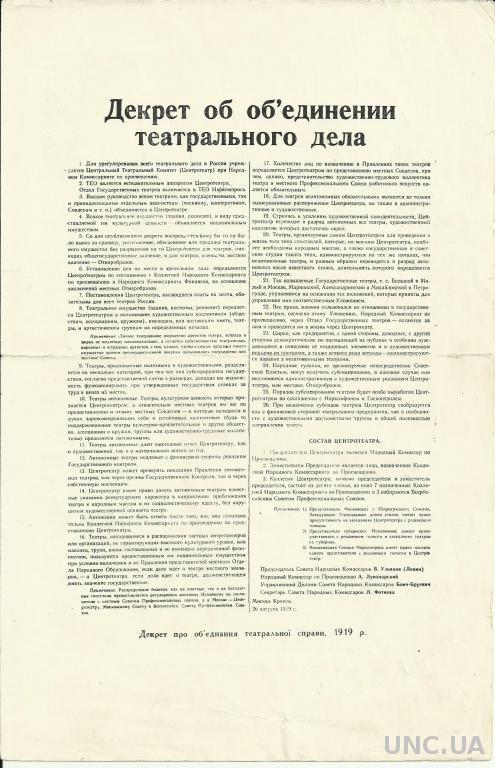 Декрет об объединении театрального дела 1919 года