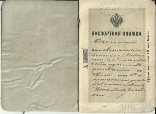 Паспорт киевлянки 1911 год Подольский район