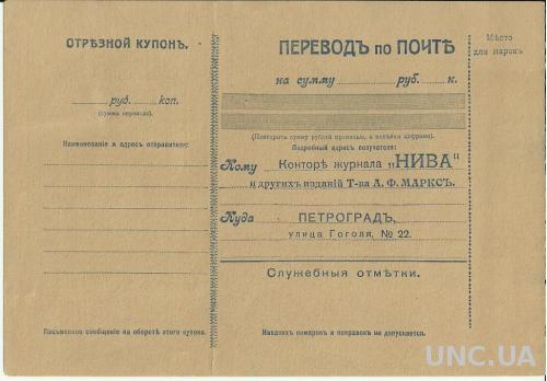 Почта Перевод Журнал НИВА до 1917 г и изд-ий Марксъ