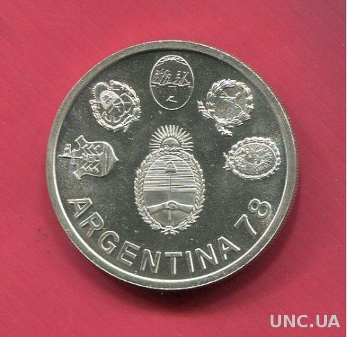 Аргентина 2000  песо 1977 серебро Футбол ЧМ