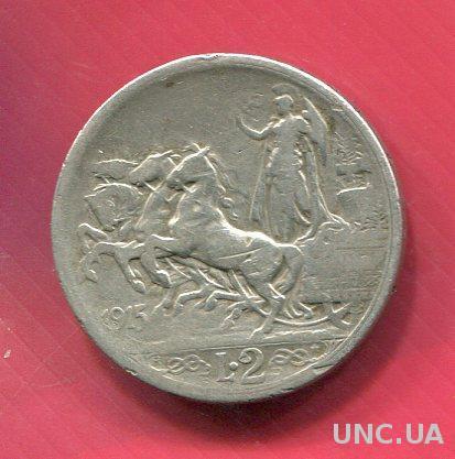 Италия 2 лиры 1915 серебро Квадрига