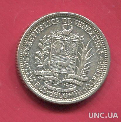 Венесуэла 2 боливара 1960 серебро