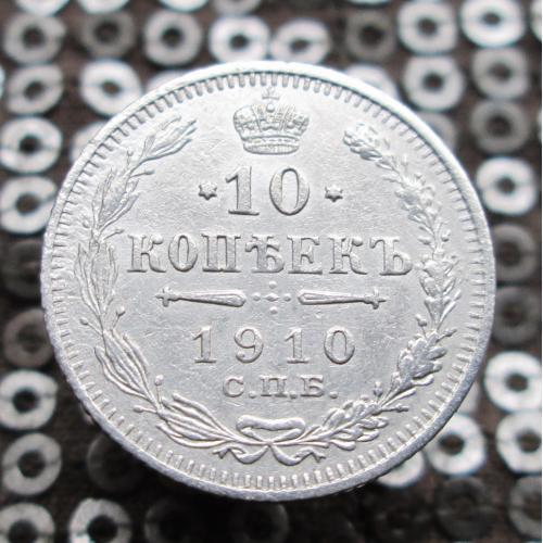 10 копеек 1910 г. Серебро. Оригинал.