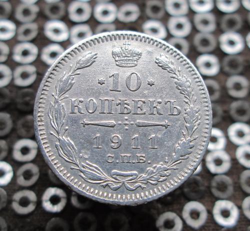 10 копеек 1911 г. Серебро. Оригинал.