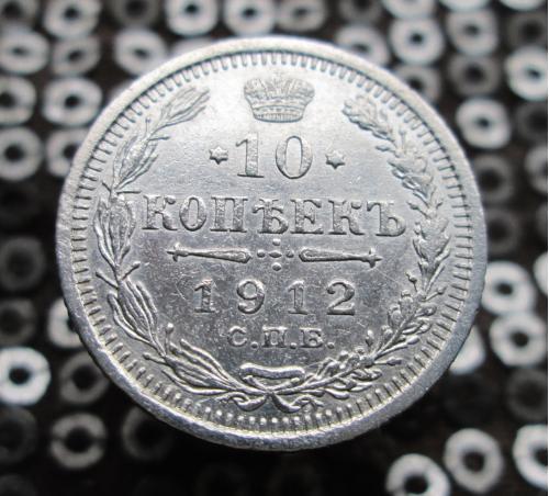 10 копеек 1912 г. Серебро. Оригинал.