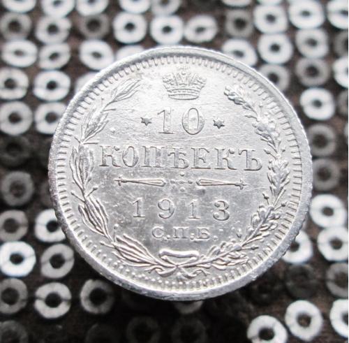 10 копеек 1913 г. Серебро. Оригинал.
