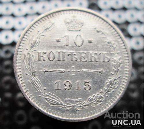 10 копеек 1915г.Серебро.Оригинал